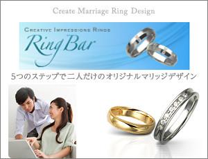 Ringbar_2