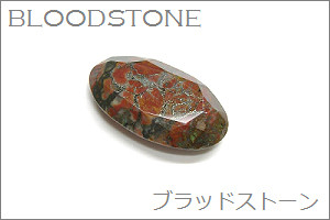 Birth03bloodstone