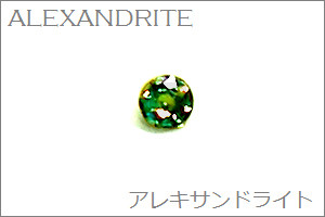 Birth06alexandrite