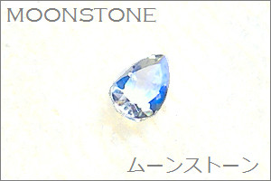 Birth06moonstone