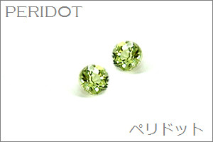 Birth08peridot