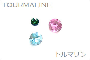 Birth10tourmaline